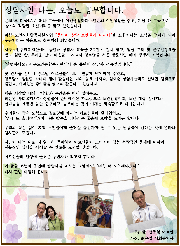 감동사연1.png